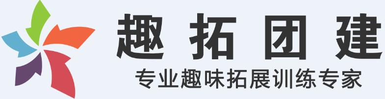 广州拓展培训_广州拓展培训公司